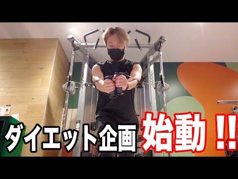 【筋トレ】体がアラサーらしくなってきたので肉体改造をする!!
