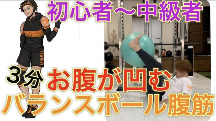 【バランスボール】1ヶ月でお腹が凹む!腹筋トレーニング!筋トレ初心者〜中級者向け!!