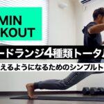 【お尻の筋トレ】前モモ使わずにお尻を鍛えることで股関節の可能性は一気に上がる