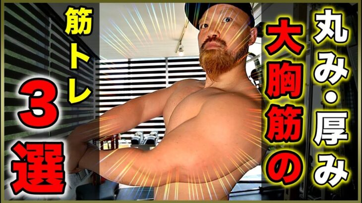 【筋トレ】丸みのある大胸筋を作る胸トレ3選!