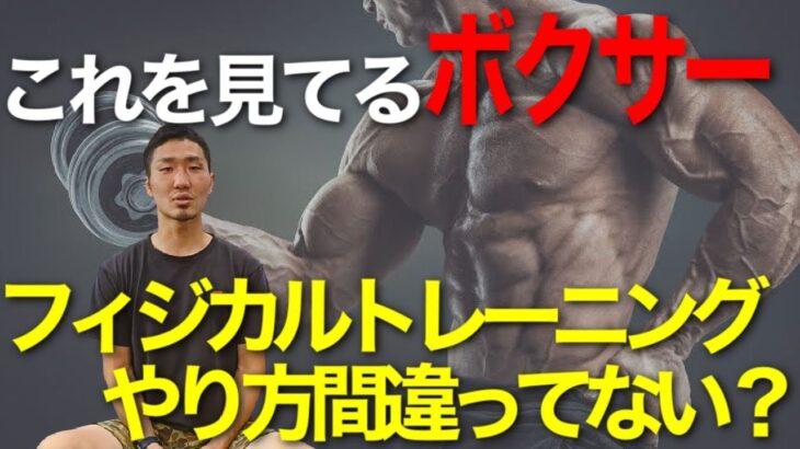 【フィジカル】ボクサーの間違った筋トレあるある