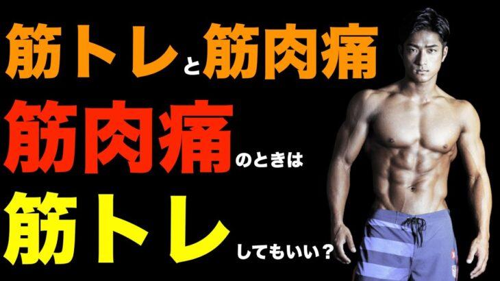 【筋トレと筋肉痛】筋肉痛のときは筋トレしてもいい?