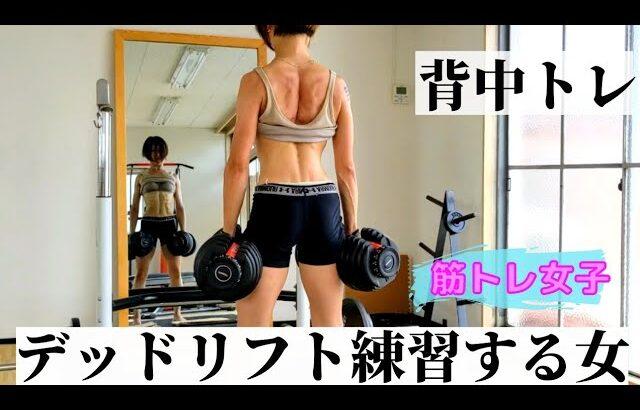 【筋トレ女子】ゆるり女のデッドリフト練習【背中のトレーニング】流し見、モチベーション