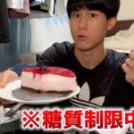 【筋トレ中】糖質制限中にケーキを食べてる大学生