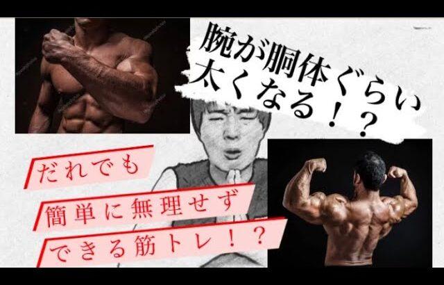 『筋トレ塾〜腕トレ編〜』誰でも簡単に無理せずできる!?