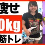 【即痩せ】−10キロ痩せた実際の筋トレを紹介!!