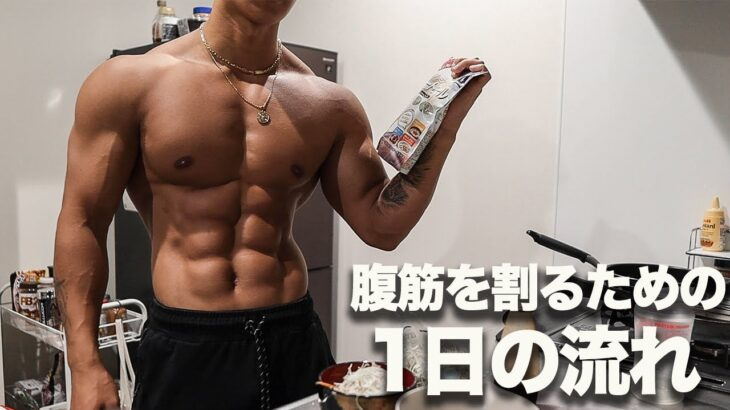 絶対に痩せていく1日の食事、筋トレ、仕事!〜1日の流れ〜