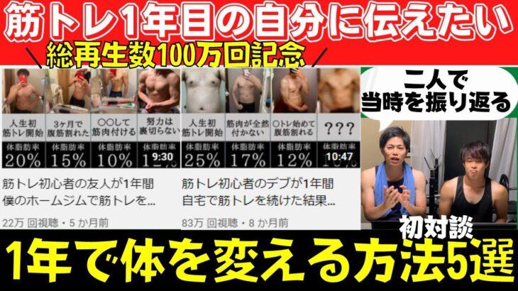 【神回】筋トレ1年目の自分に伝えたい1年で体を変える方法【5選】