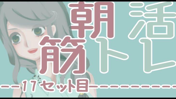 【朝活筋トレ配信】腹筋腕立てプロテイン【17セット目】