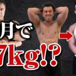【筋トレ】大会後の1ヶ月間で+7kg!?出来るだけ脂肪をつけずに筋肉を大きくすることができているのか、、?【中間測定】