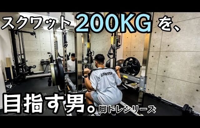 【筋トレ】スクワット200kgを目指す男。脚トレシリーズ ep15【モチベーション】