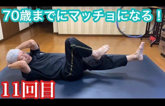 2021 09 26 筋トレ11回目今日ものがちゃんねる【地獄の3分】腹筋を最速で割るトレーニング