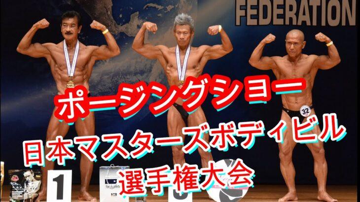 《じぃじの筋トレ》2021-9-19日本マスターズボディビル選手権大会665歳級!!ポージングショー!!