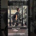 2021/9/16 熟女トレーニーの尻ハムトレ #筋トレ #筋トレ女子 #ダイエット #ボディメイク #gym #fitness #workout #ブルガリアンスクワット #レッグプレス