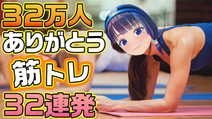 【生放送】32万人ありがとう!筋トレ生放送!【#葵の生放送】