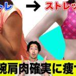 【二の腕痩せ】筋トレ必要なし!1回5分!二の腕が-2cm細くなるストレッチ