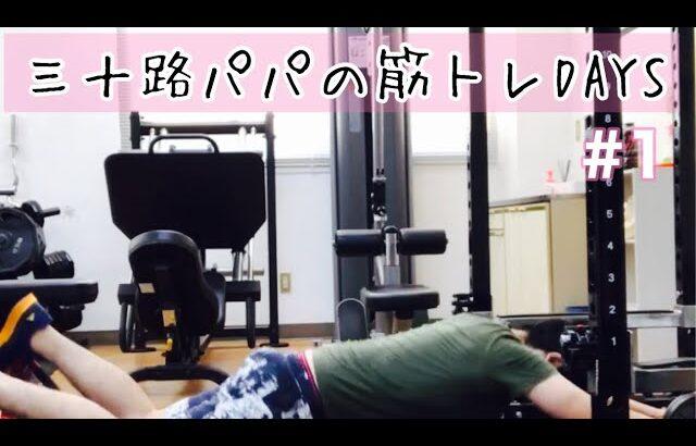 三十路パパの筋トレ(胸・背中・腹)DAYS #1 #shorts