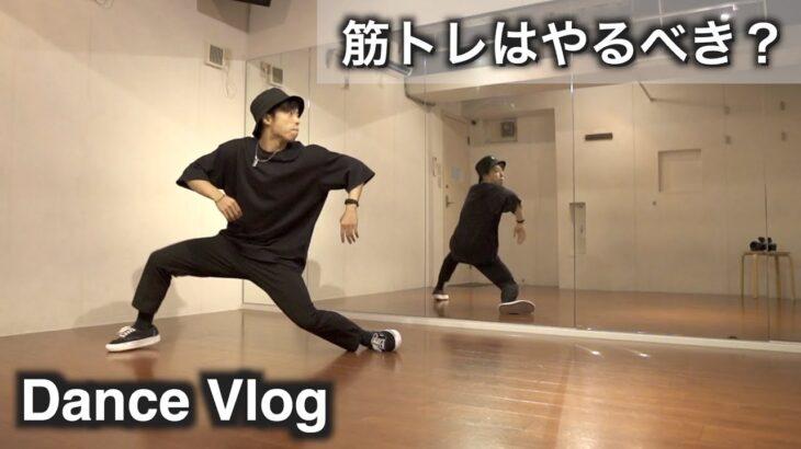 【ダンスに筋トレは必要?】体を追い込んで感覚を研ぎ澄ます / Dance Vlog