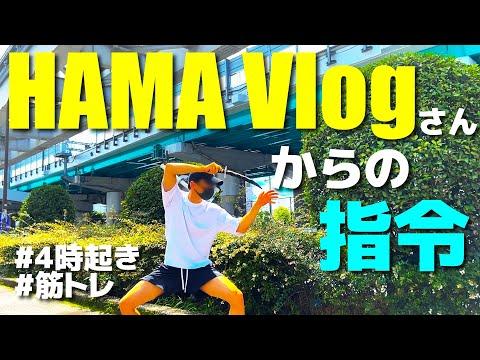 【HAMA Vlogさんからの指令】毎日筋トレする4時起き社会人Vlog(休日ルーティン)