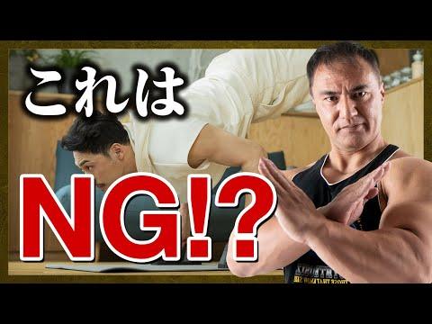 【山本義徳】自重のような軽い筋トレでも毎日はNG?筋肉を発達させるために最適な方法とは【切り抜き】