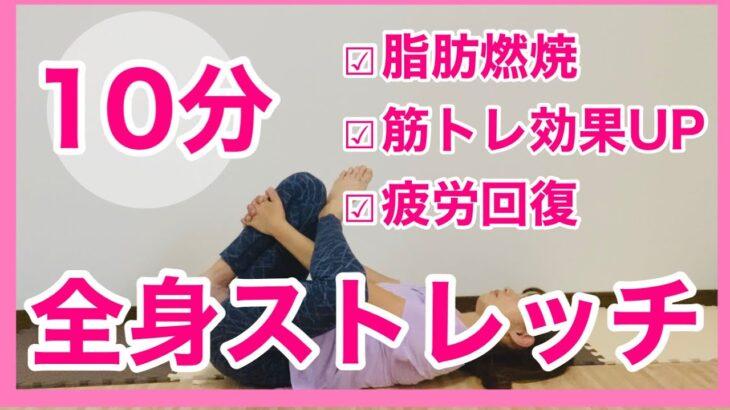 【全身ストレッチ】脂肪燃焼・筋トレ効果UP・疲労回復【10分】