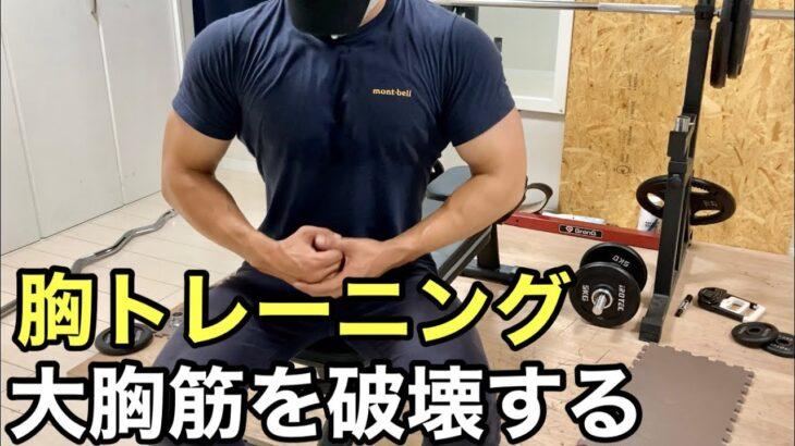 大胸筋を破壊する【ホームジム筋トレ】使っている器具 グロング リーディングエッジ アイロテックバーベル