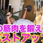 【胸トレーニング】バストアップには胸筋の筋トレ必須!目指せカップ数アップ!