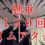 【実写】☆テンポラリー・田中の懸垂120回タイムアタック☆【筋トレ】