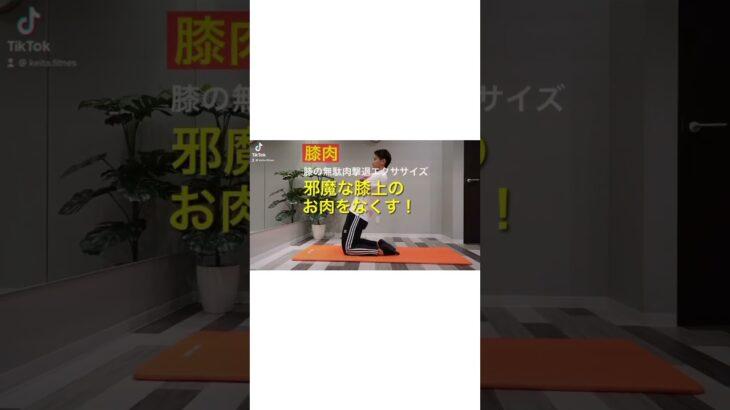 【ダイエット】【筋トレ】誰でもできる脚やせトレ!