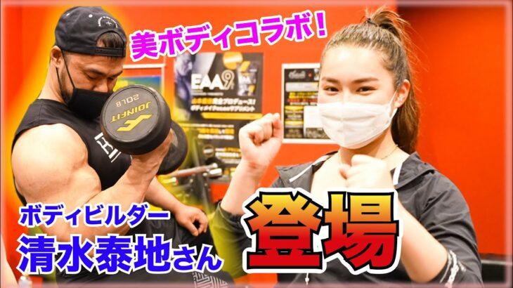 ボディービルダーの清水さんと筋トレ!!