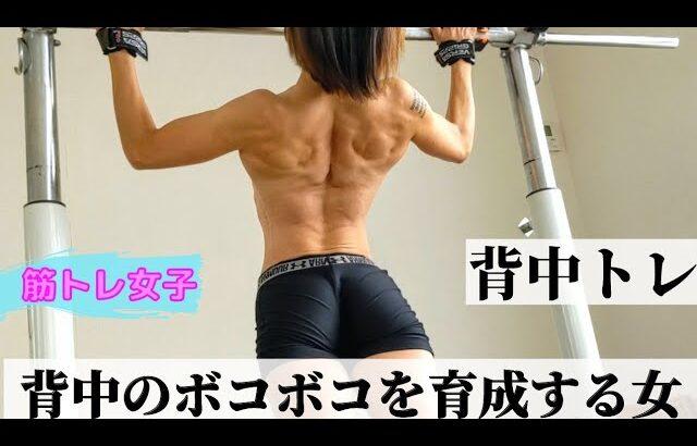 【筋トレ女子】ゆるり女の背中の育成のトレーニング【ホームトレーニー】流し見、モチベーション