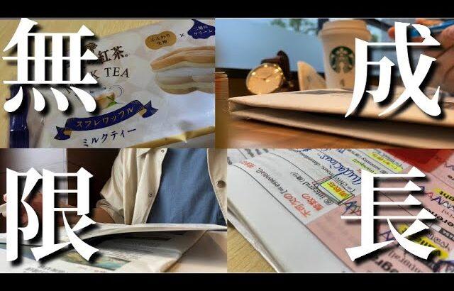 "【vlog】""初""1人スタバ。筋トレ&勉強を頑張る新社会人(22)の休日ルーティン#14 Study Vlog"