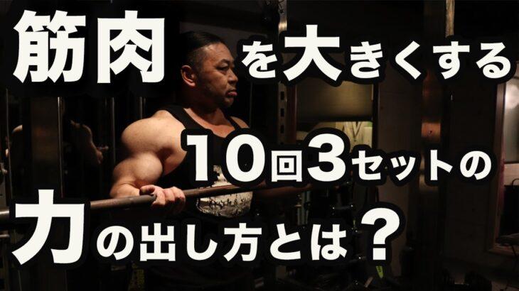 【筋トレ】効率よく筋肥大させるための10回3セットのやり方