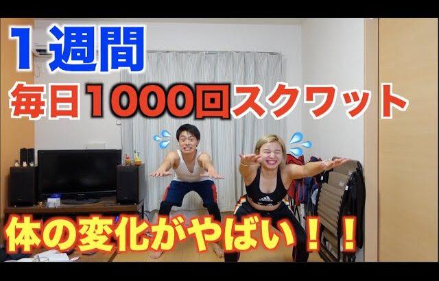【筋トレ】1週間毎日1000回スクワットしたら痩せるん?