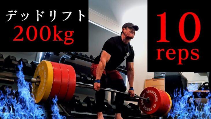 #164 筋トレ中毒者の日常 ~Deadlift 200kg x 10reps~