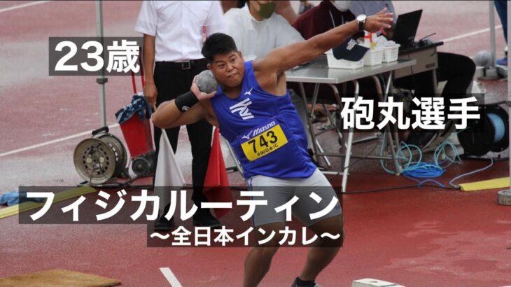 23歳砲丸選手・大学生・筋トレ・飯 フィジカル―ティン 9月2週目