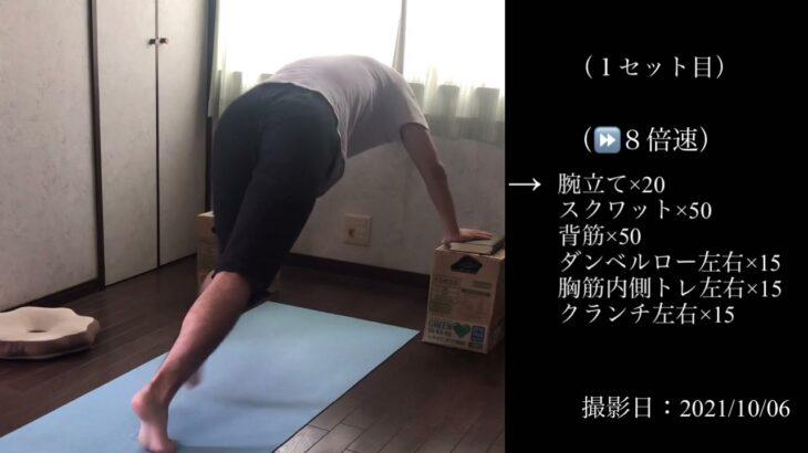 【54日目】筋トレ・2021/10/06