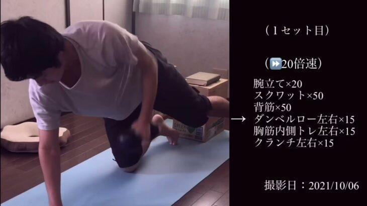 【54日目】筋トレ・2021/10/06 #shorts