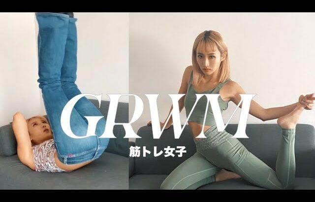 朝のモチベを上げる筋トレ女子の【GRWM】