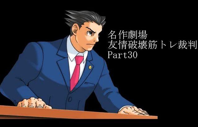 【逆転裁判】友情破壊筋トレ裁判Part30【実況プレイ】