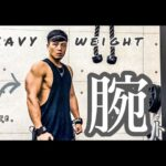 【筋トレ】高重量で丁寧に効かせる腕トレ!heavy weight arms【Vlog】【減量】