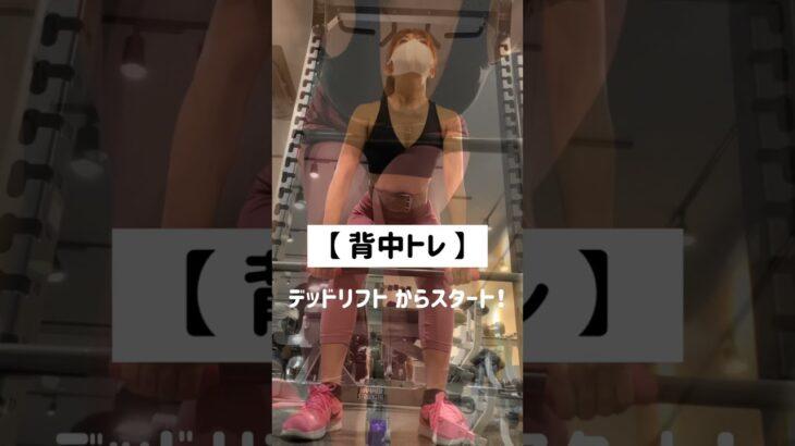 【 背中トレ】 まだ覚えられない💦筋トレ初心者! #shorts #筋トレ #筋トレ女子