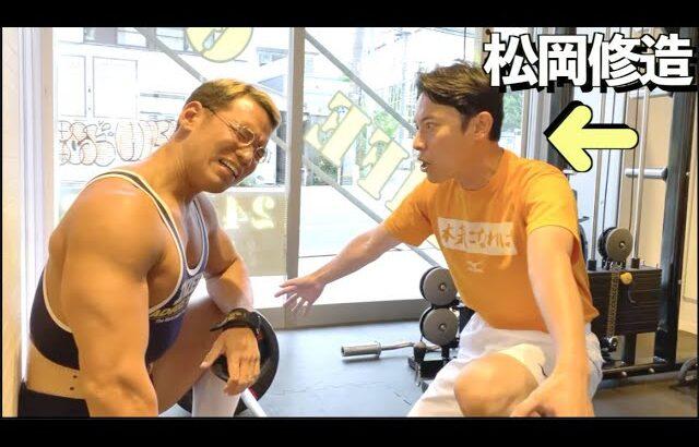松岡修造さんに筋トレのコーチングしてもらったらマジでめちゃくちゃ絞れた