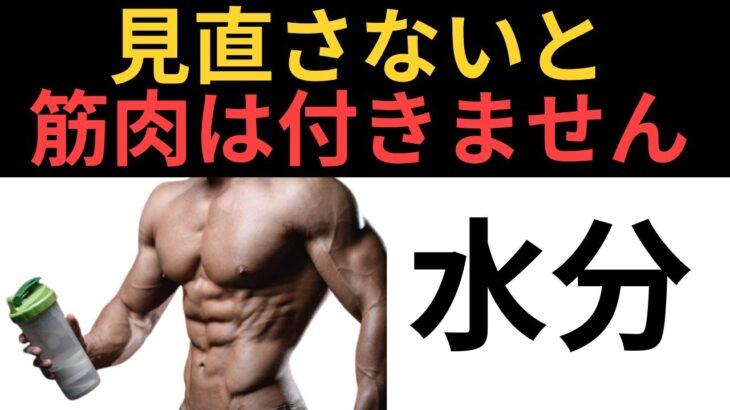 【筋トレ】筋肉をデカくする水の飲み方を科学的に徹底解説!筋肉を大きくするためには水分補給が大切です!