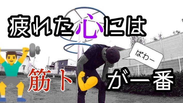 【ぱわー】心が晴れないときは筋トレだ【無職のモトブログ】
